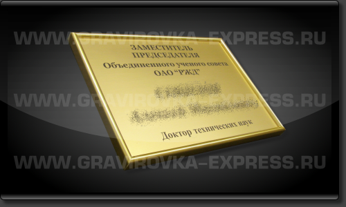 Табличка в рамке под золото