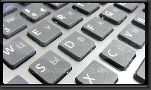 Гравировка клавиатуры ноутбука