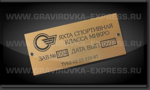 Пластиковый шильдик с логотипом