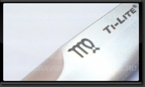Нож с логотипом