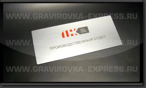 Табличка информационная пластиковая на заказ