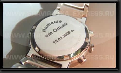 Наручные часы в подарок с гравировкой