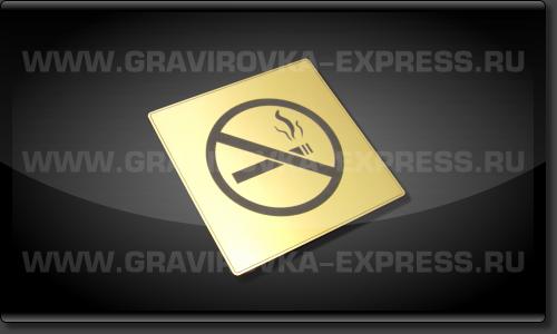 Информационная табличка «Перечёркнутая сигарета»