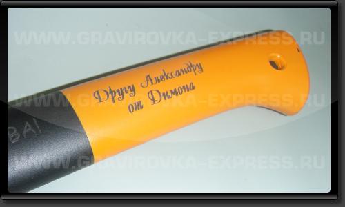 Надпись на части ручки топора