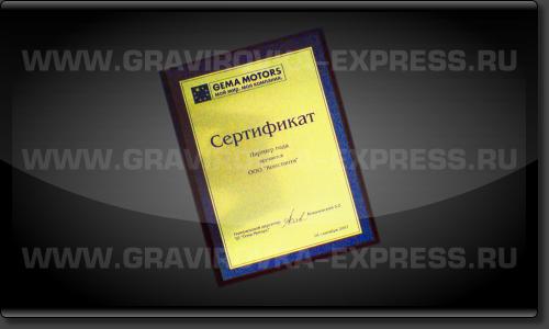 Сертификат с лазерной гравировкой