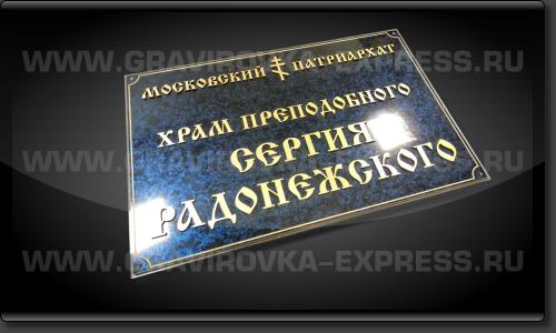 Табличка для храма