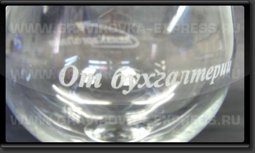 Дарственная надпись на стеклянном бокале