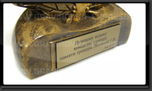Табличка с поздравительной надписью на корпоративном подарке
