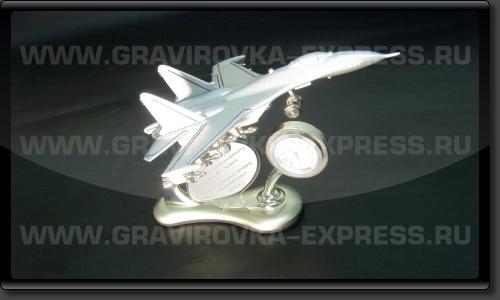 Сувенирный самолет с шильдом с позравительной надписью