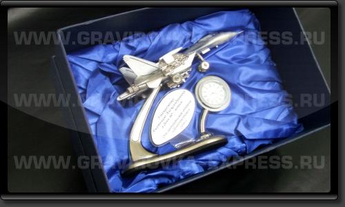 Сувенир самолет с шильдом с гравировкой