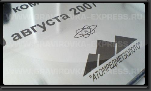 Металлическая вывеска с лазерной гравировкой