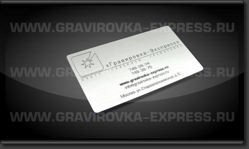 Пластиковая визитная карточка