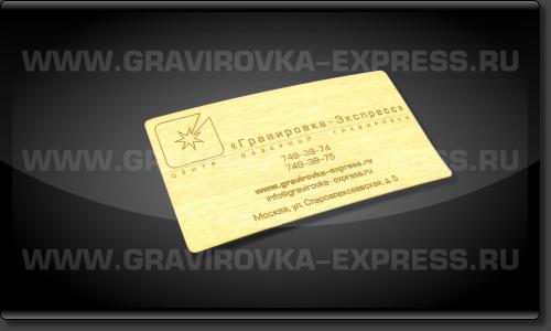 Деревянная визитная карточка