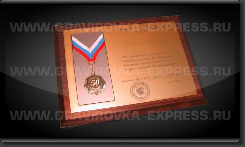 Дипломы и награждения