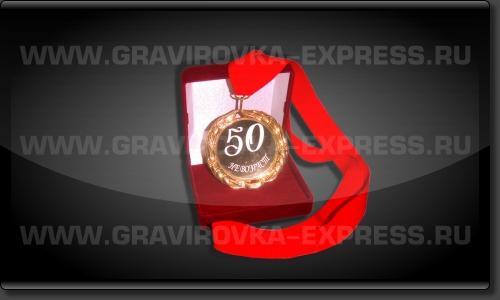 Медаль с надписью