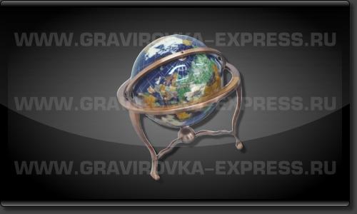 Глобус в подарок с шильдом с дарственной надписью