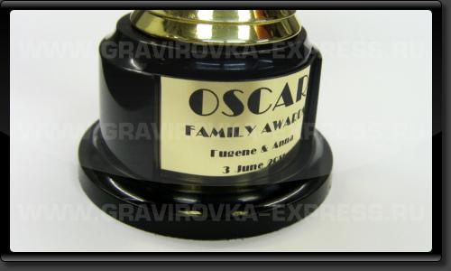 Шильд на статуэтке «OSCAR».