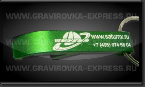 Брелок-открывалка с логотипом