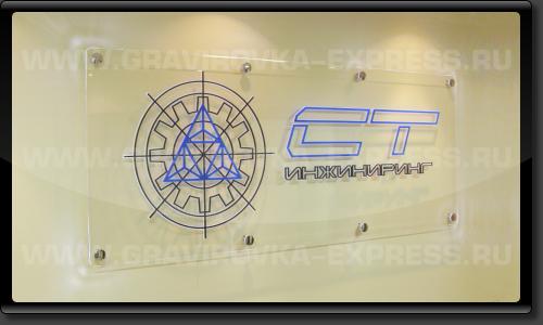 Вывеска с подсветкой логотипа
