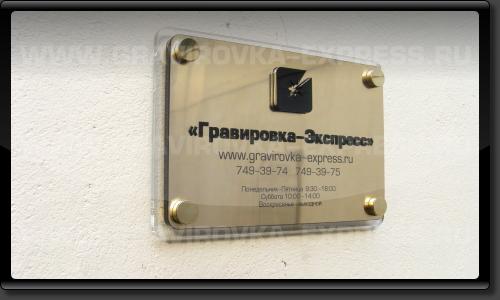 Вывеска «Гравировка-Экспресс» с логотипом