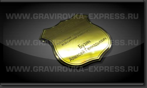 Бейдж из пластика цветом под глянцевое золото с гравировкой