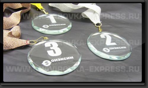 Стеклянные медали с гравировкой