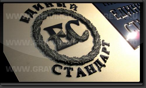 Табличка с объемными символами