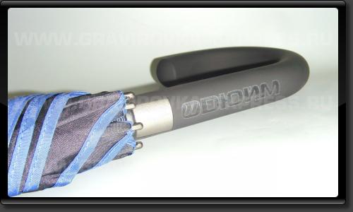 Гравировка на прорезиненной ручке зонта