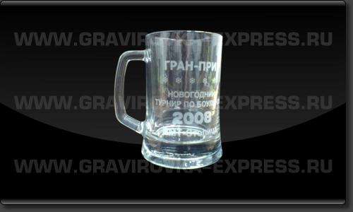Пивная кружка из стекла с гравировкой