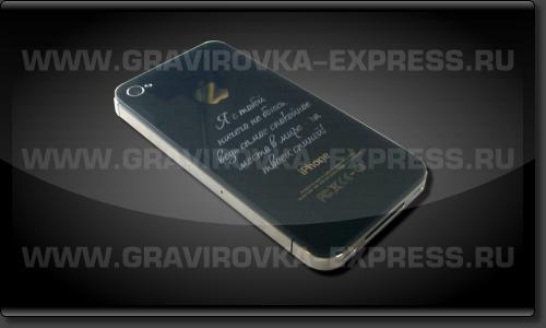 Телефон iPhone с гравировкой