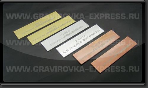 Гравировка надписей на окрашенных металлических шильдах