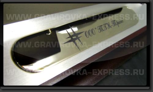 Металлический шильд с гравировкой