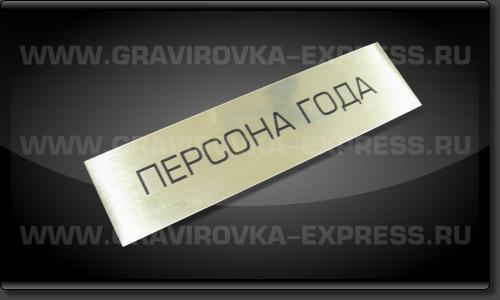 Шильд металлический с надписью