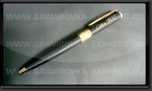 Гравировка корпуса ручки