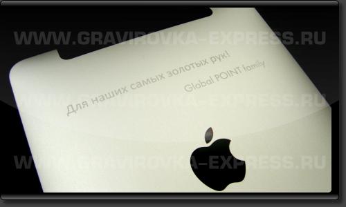 iPad с дарственной надписью